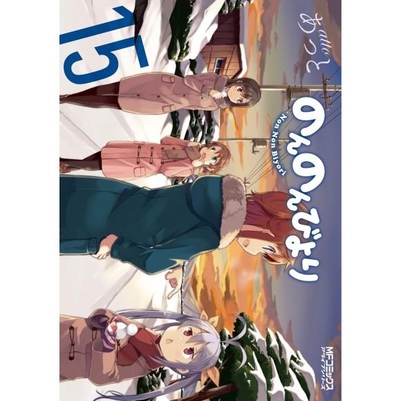 Non Non Biyori vol. 15 - Edição Japonesa