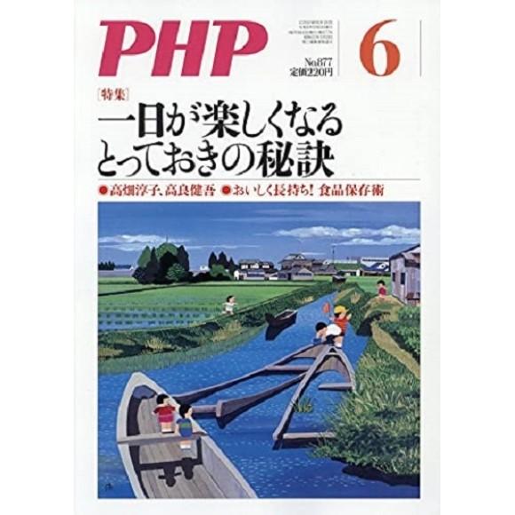 PHP 2021年6月号: 一日が楽しくなるとっておきの秘
