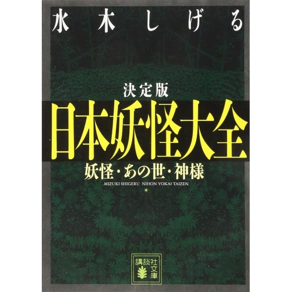 Mizuki Shigeru Nihon Yokai Taizen 日本妖怪大全 妖怪・あの世・神様 決定版 - Edição Japonesa