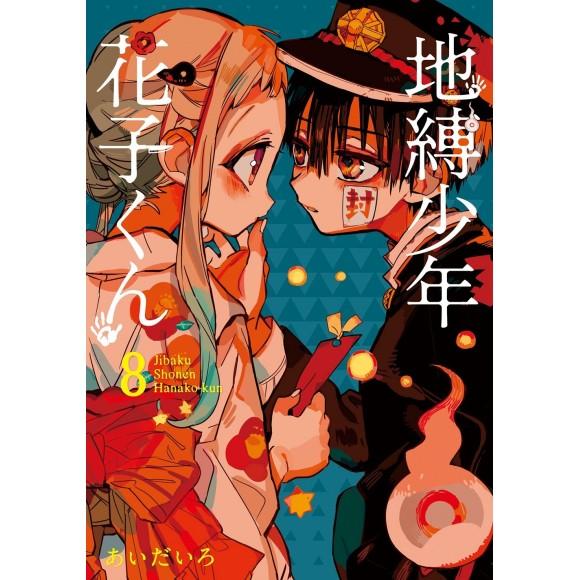 Jibaku Shonen Hanako-kun vol. 8 - Edição Japonesa