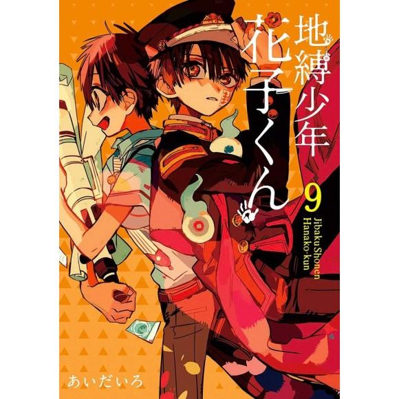Jibaku Shonen Hanako-kun vol. 9 - Edição Japonesa