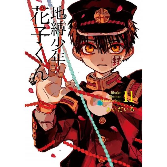 Jibaku Shonen Hanako-kun vol. 11 - Edição Japonesa