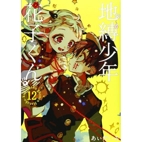 Jibaku Shonen Hanako-kun vol. 12 - Edição Japonesa