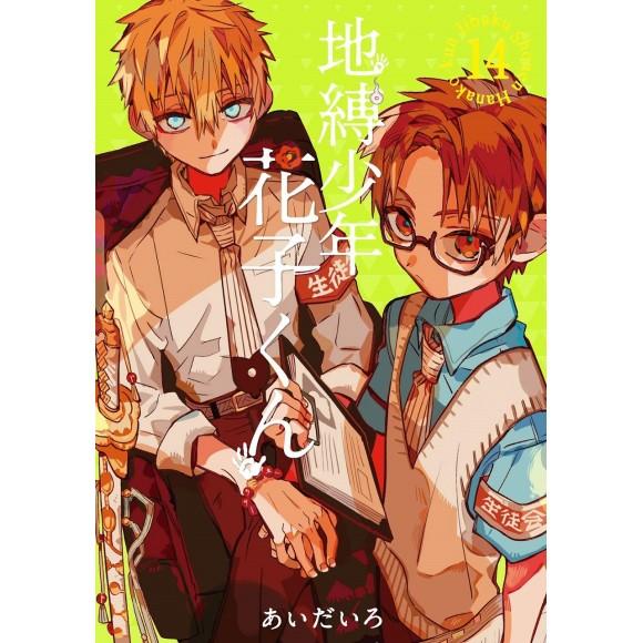 Jibaku Shonen Hanako-kun vol. 14 - Edição Japonesa