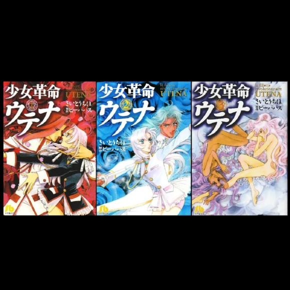 Shoujo Kakumei UTENA - Edição Japonesa Completa em 3 Volumes