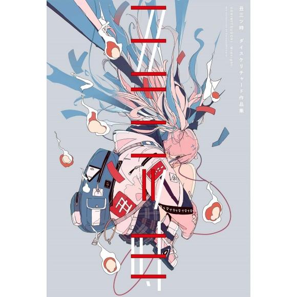 USHIMITSUDOKI - MIDNIGHT - Art Collection of Daisuke Richard - Edição Japonesa