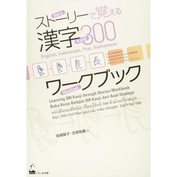 Learning 300 Kanji Through Stories Workbook