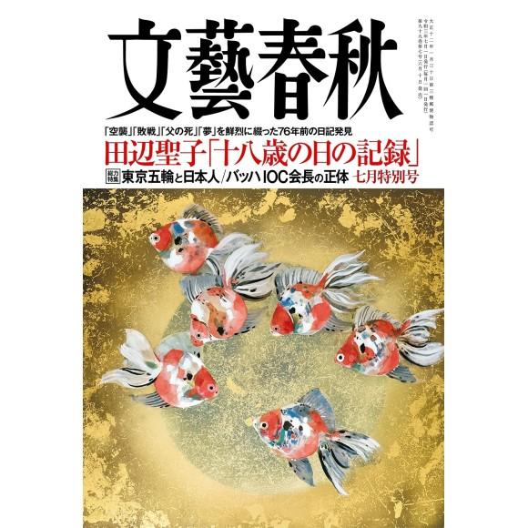 文藝春秋 2021年7月号 BUNGEI SHUNJU No. 07/2021