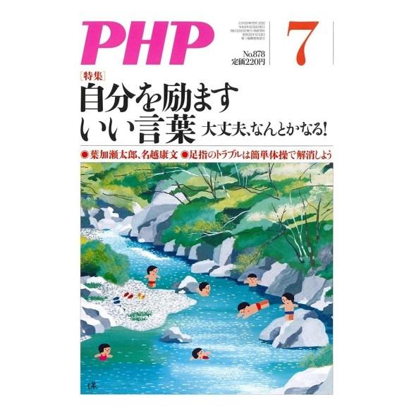 PHP 2021年7月号 PHP Ed. 07/2021