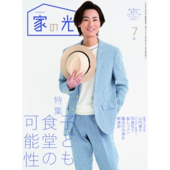 家の光 2021年7月号 Ie no Hikari  No. 07/2021