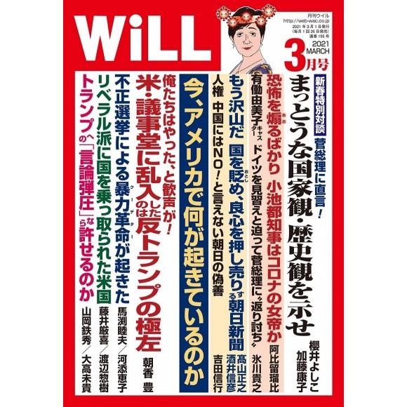 月刊WiLL 2021年3月号 WILL No. 03/2021