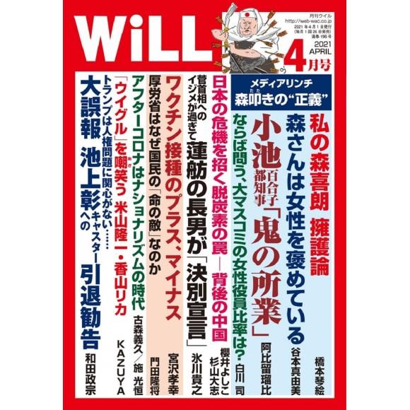 月刊WiLL 2021年 04月号 WILL No. 04/2021