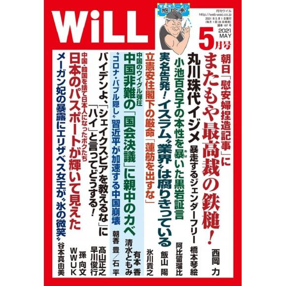 月刊WiLL 2021年 05月号 WILL No. 05/2021