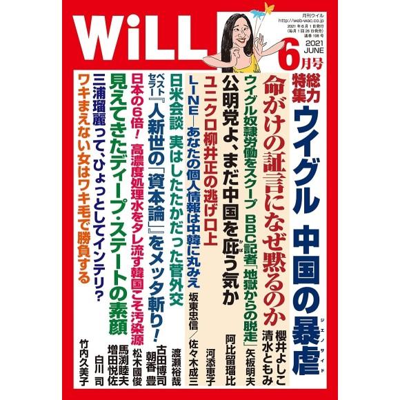 月刊WiLL 2021年 06月号 WILL No. 06/2021