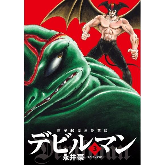 DEVILMAN vol. 3 - Edição Japonesa Comemorativa de 50 Anos