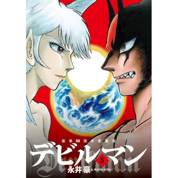 DEVILMAN vol. 5 - Edição Japonesa Comemorativa de 50 Anos