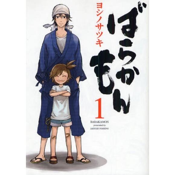 Barakamon Vol. 1 - Edição Japonesa