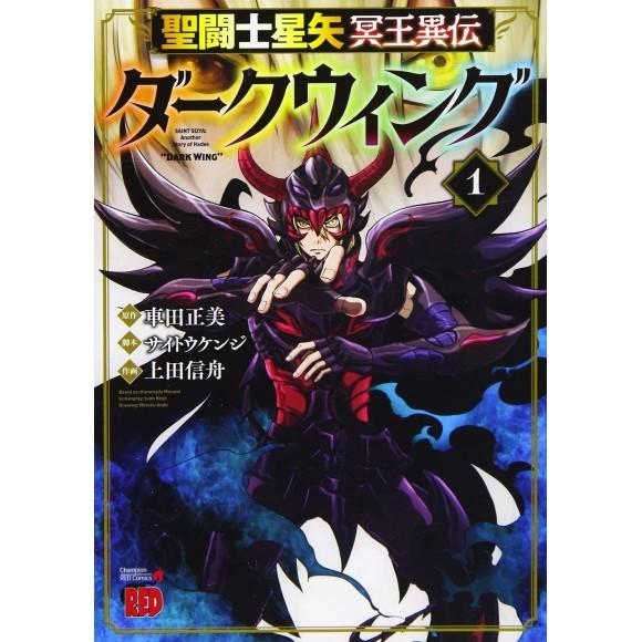 SAINT SEIYA Another Story of Hades - DARK WING - Edição Japonesa