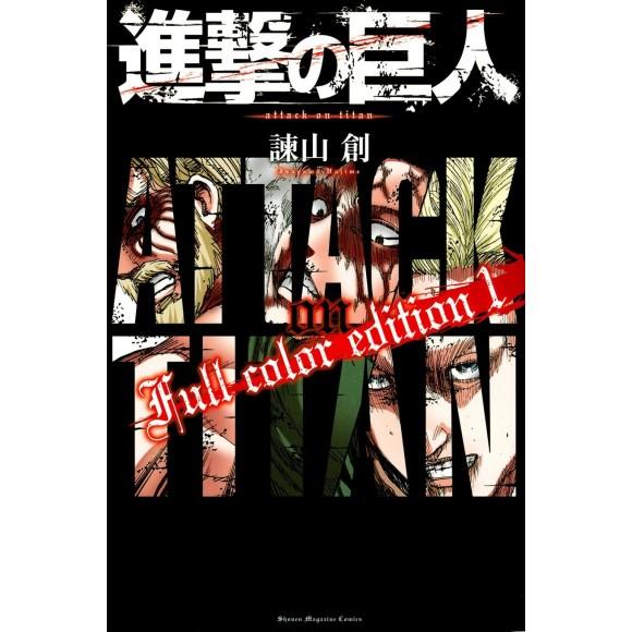 Shingeki no Kyojin FULL COLOR Edition vol. 1 - Edição Japonesa