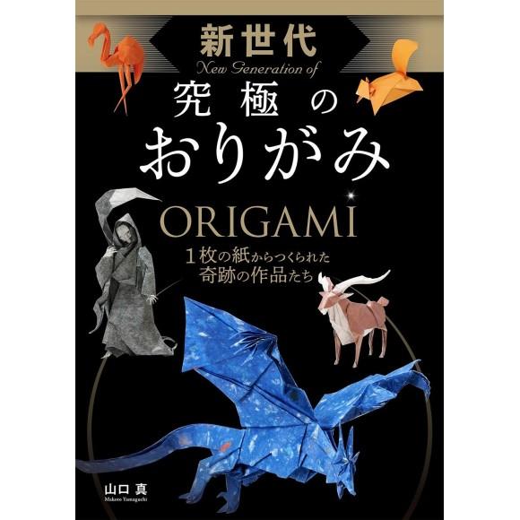 New Generation of ORIGAMI - Edição Japonesa