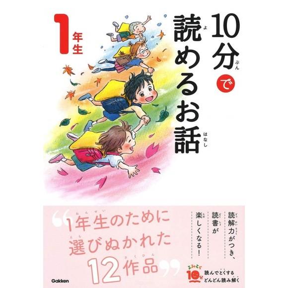 10 Pun De Yomeru Ohanashi 1 Nensei Nova Edição 10分で読めるお話 1年生 増補改訂版