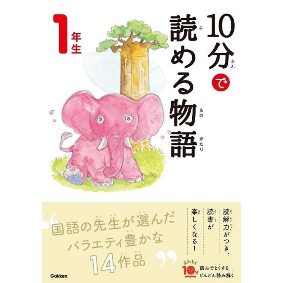 10 Pun De Yomeru Monogatari 1 Nensei Nova Edição 10分で読める物語 1年生 増補改訂版