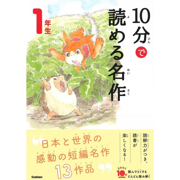 10 Pun De Yomeru Meisaku 1 Nensei Nova Edição 10分で読める名作 1年生 増補改訂版