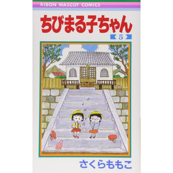 Chibi Maruko-chan vol. 5 - Edição Japonesa