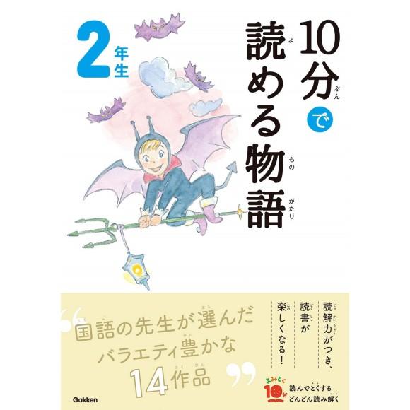 10 Pun De Yomeru Monogatari 2 Nensei Nova Edição 10分で読める物語 2年生 増補改訂版