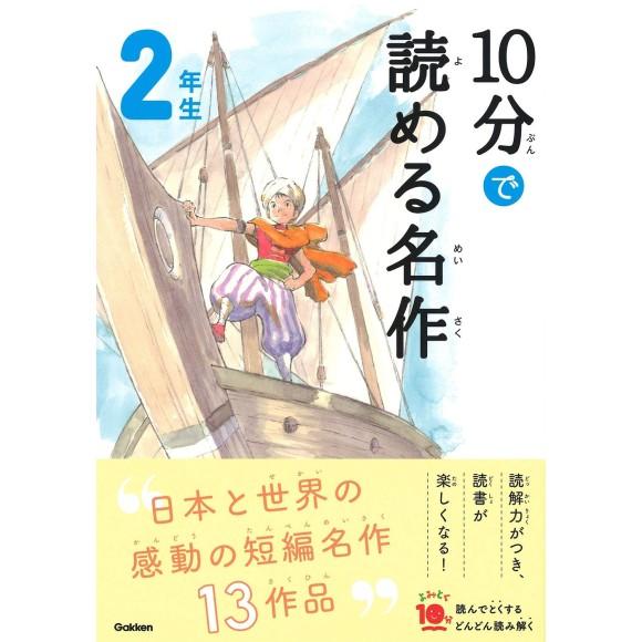 10 Pun De Yomeru Meisaku 2 Nensei Nova Edição 10分で読める名作 2年生 増補改訂版