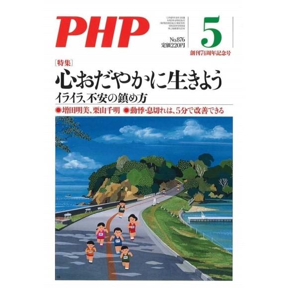 PHP Ed. 05/2021