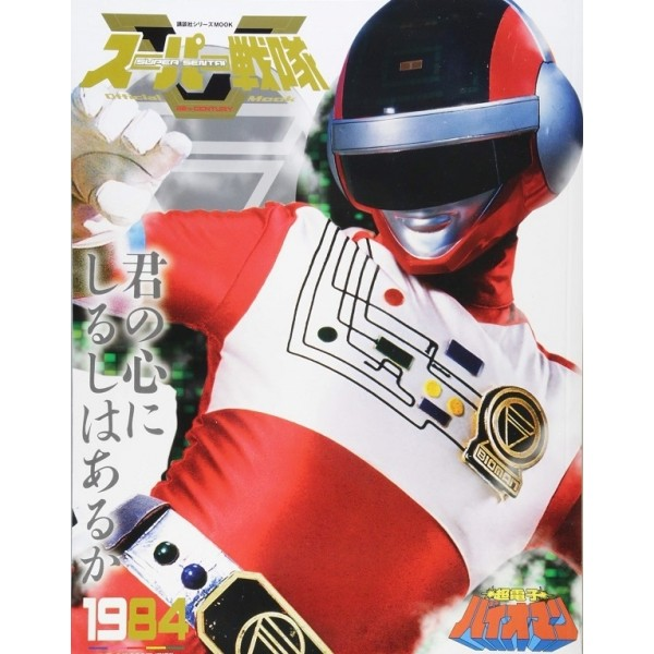 1984 BIOMAN - Super Sentai Official Mook 20th Century 1984