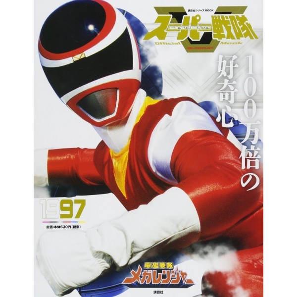 1997 MEGARANGER - Super Sentai Official Mook 20th Century 1997
