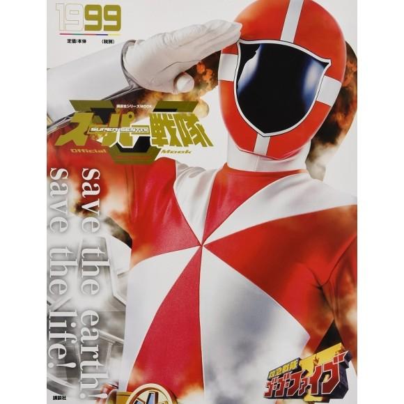 1999 GOGO FIVE - Super Sentai Official Mook 20th Century 1999