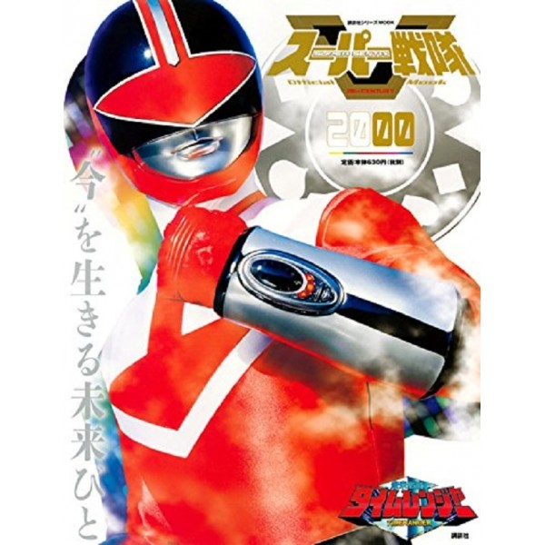 2000 TIMERANGER - Super Sentai Official Mook 20th Century 2000