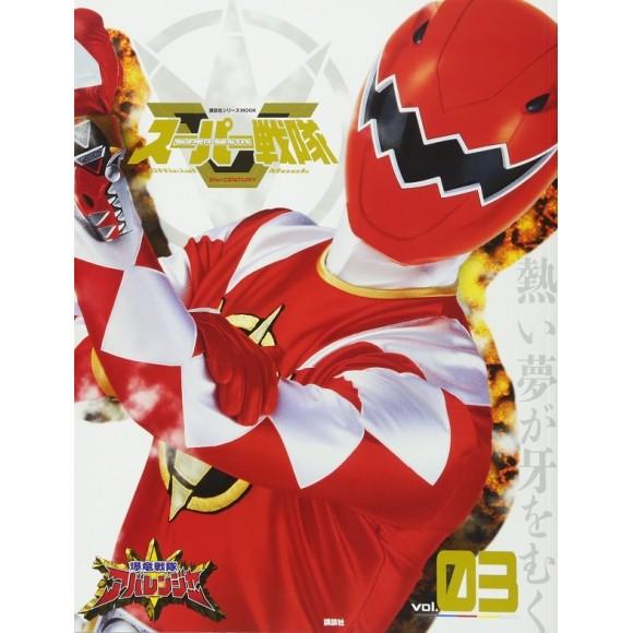 03 ABARANGER - Super Sentai Official Mook 21st Century vol. 03