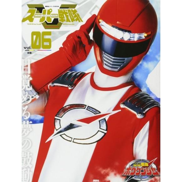 06 BOUKENGER - Super Sentai Official Mook 21st Century vol. 06