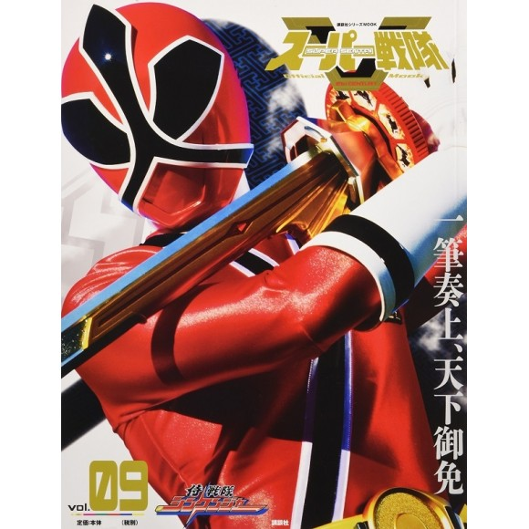 09 SHINKENGER - Super Sentai Official Mook 21st Century vol. 09