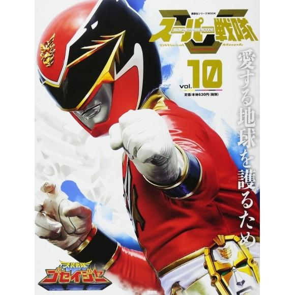 10 GOSEIGER - Super Sentai Official Mook 21st Century vol. 10