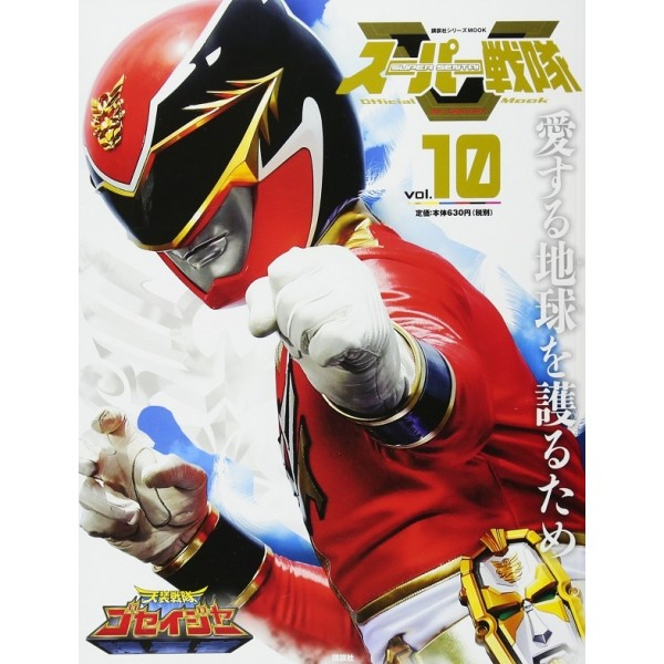 10 GOSEIGER - Super Sentai Official Mook 21st Century vol. 10