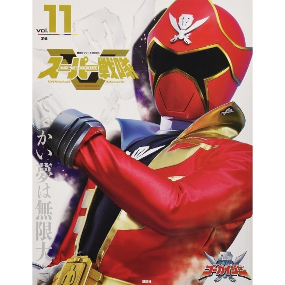 11 GOKAIGER - Super Sentai Official Mook 21st Century vol. 11