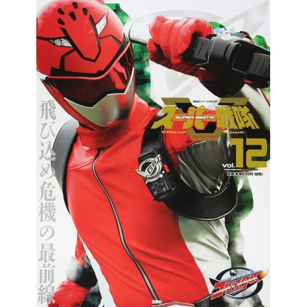 12 GO-BUSTERS - Super Sentai Official Mook 21st Century vol. 12