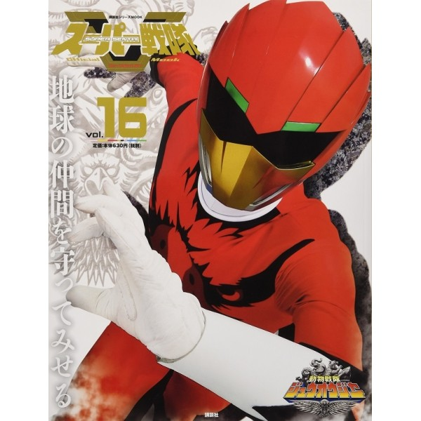 16 ZYUOHGER - Super Sentai Official Mook 21st Century vol. 16