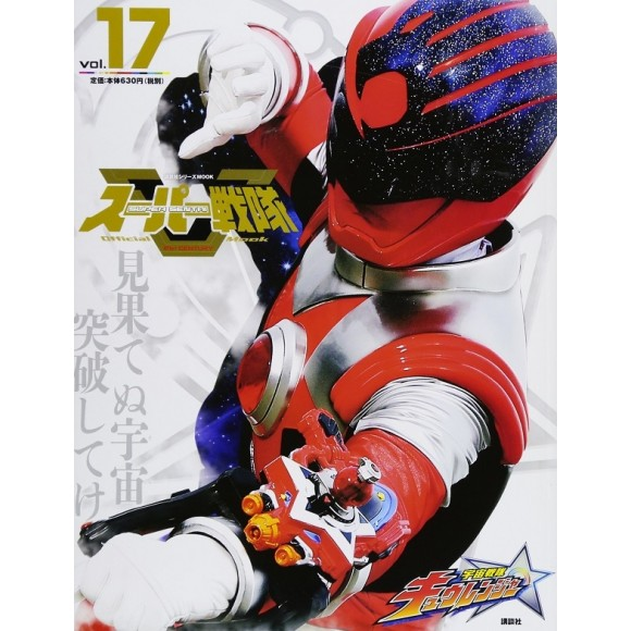 17 KYURANGER - Super Sentai Official Mook 21st Century vol. 17