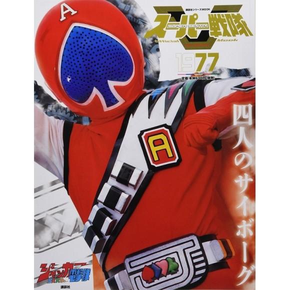 1977 JAKQ DENGEKITAI - Super Sentai Official Mook 20th Century 1977