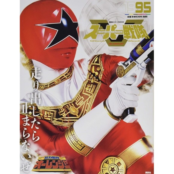 1995 OHRANGER - Super Sentai Official Mook 20th Century 1995