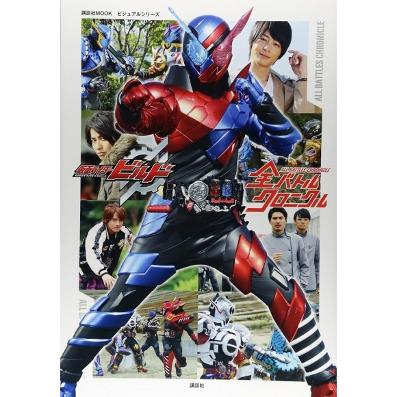 KAMEN RIDER BUILD - All Battles Chronicle