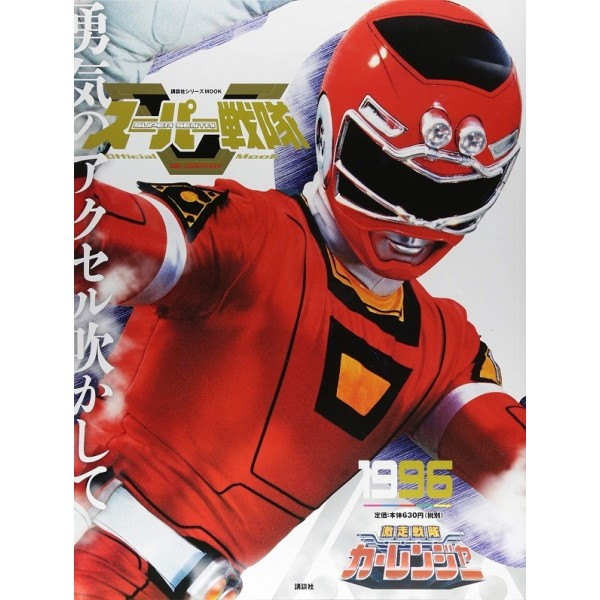 1996 CARRANGER - Super Sentai Official Mook 20th Century 1996