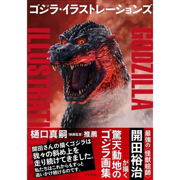 GODZILLA Illustrations