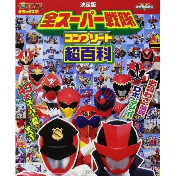 All SUPER SENTAI Complete Super Encyclopedia Definitive Edition - Em Japonês